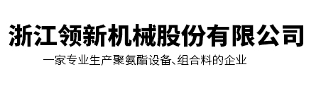 浙江万赢机械股份有限公司