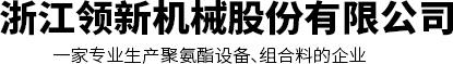 zhe江领先机械股fen有限公si
